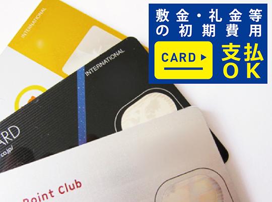 クレジットカード利用のイメージ画像
