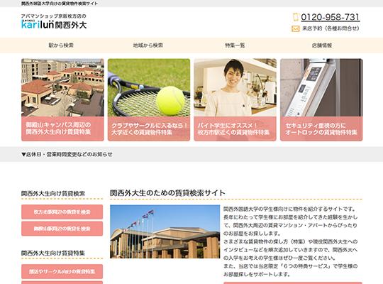 karilun関西外大サイトの画面