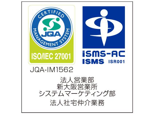 ISO27001(ISMS)の認証ロゴ